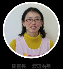 副園長 渡辺由美